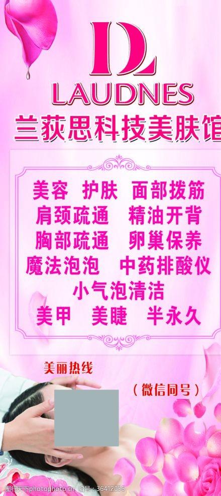 美容折页兰荻思科技美肤馆经营项目广告牌