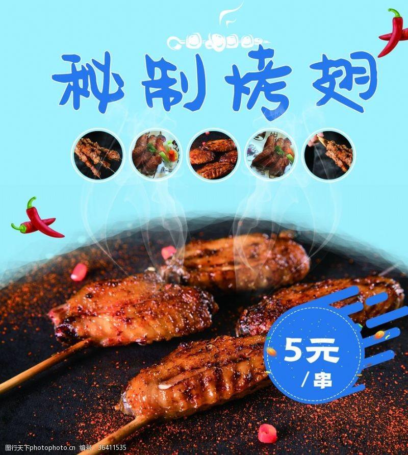 蜜汁鸡翅秘制烤翅