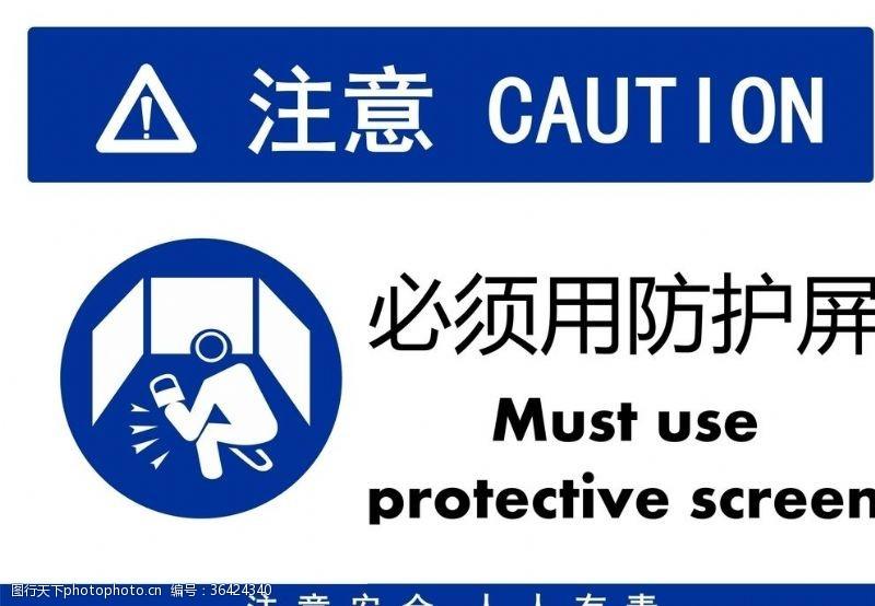 防护与保护必须用防护屏