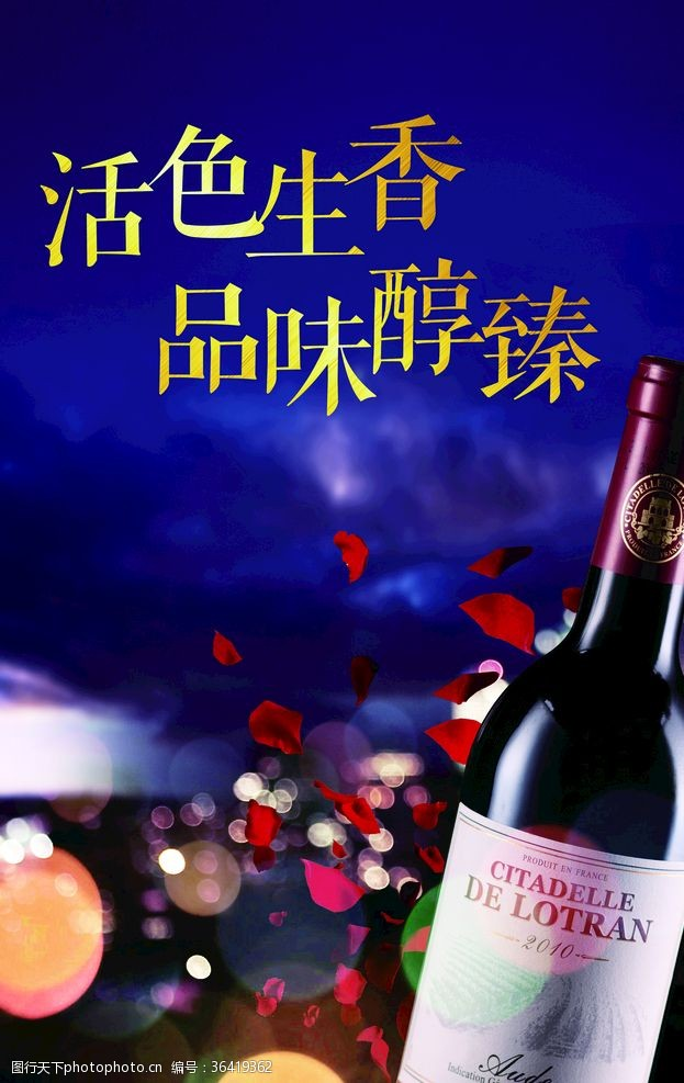 part葡萄酒