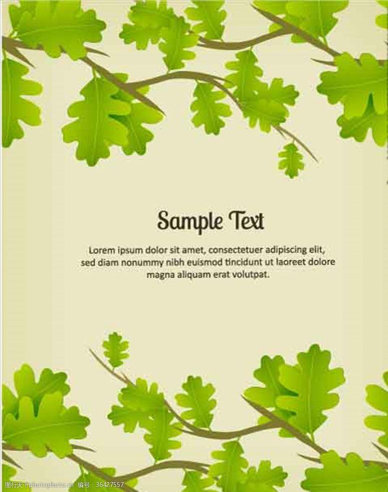 树叶绿叶藤蔓叶子卡通边框设计