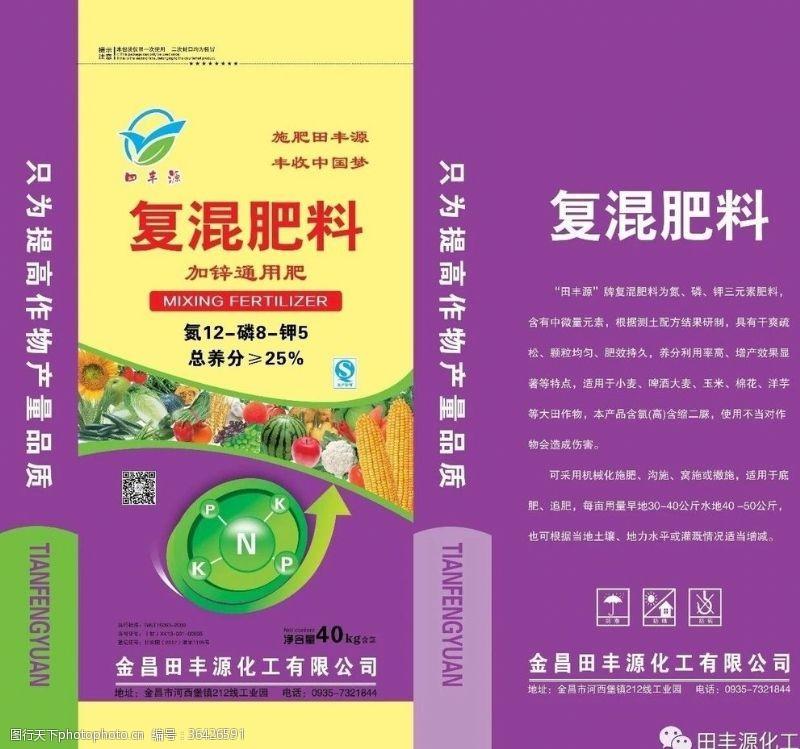 复合肥料田丰源化工复混肥料包装袋
