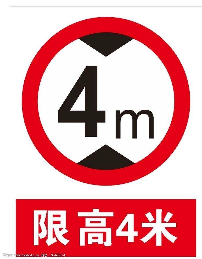 4m限高牌