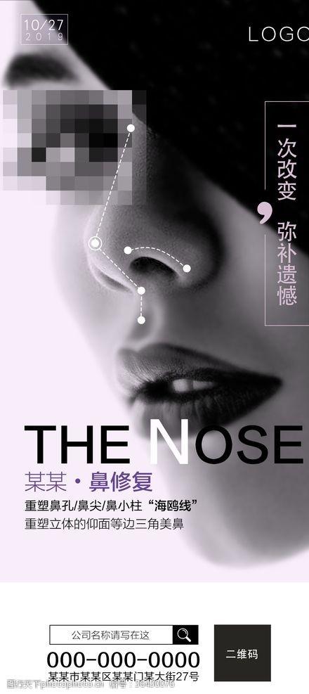 移动端整形系列海报鼻修复