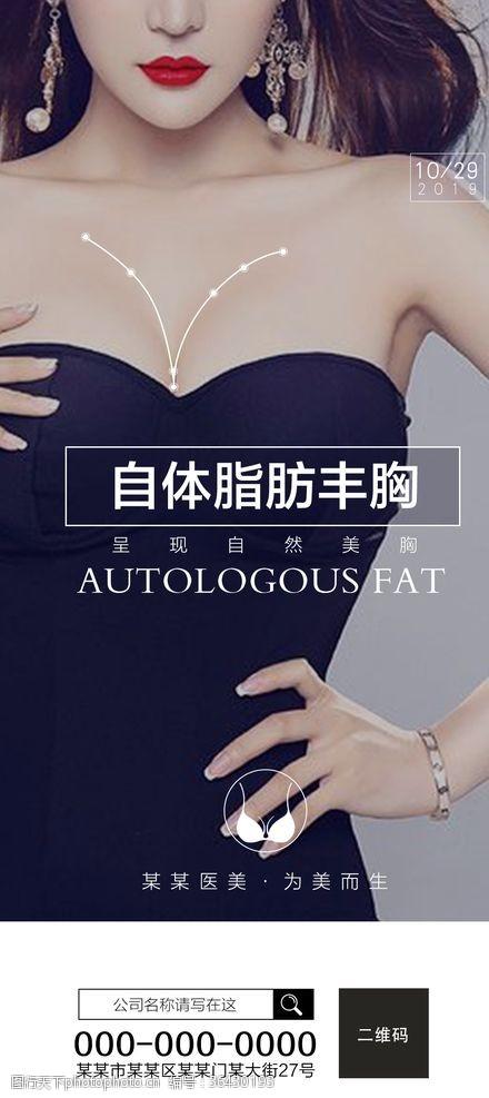移动端整形系列海报自体脂肪丰胸