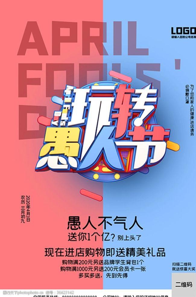 愚乐嘉年华2020创意简约愚人节促销海报