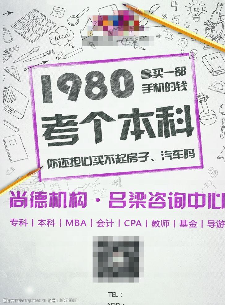 cpa本科培训机构宣传单