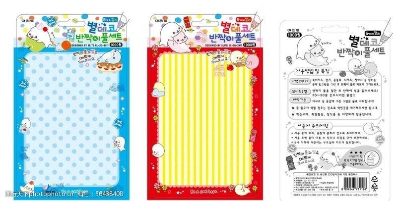 韩国卡通纸卡套装