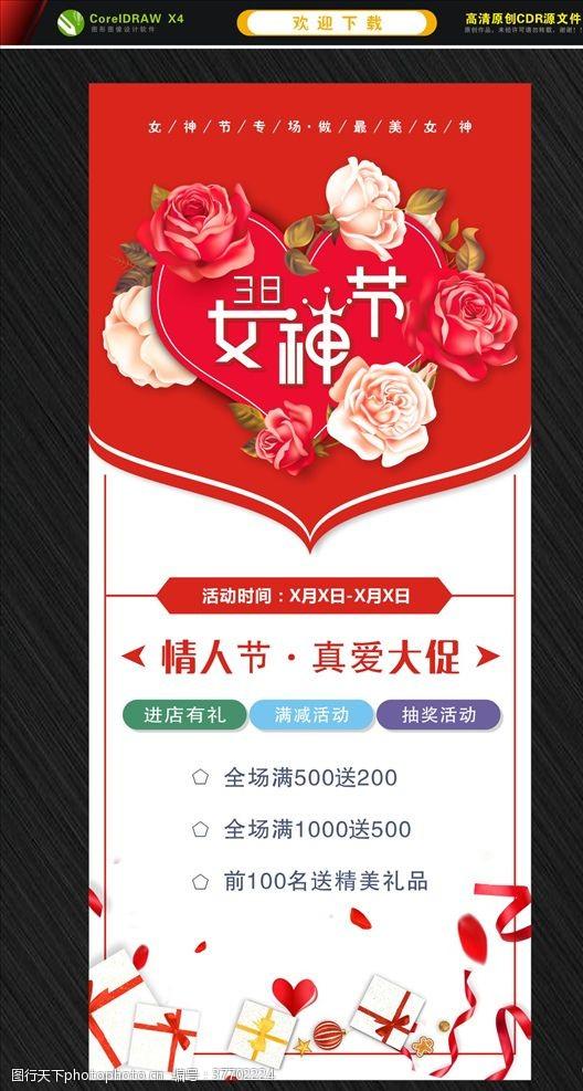 七夕活动海报情人节活动展架