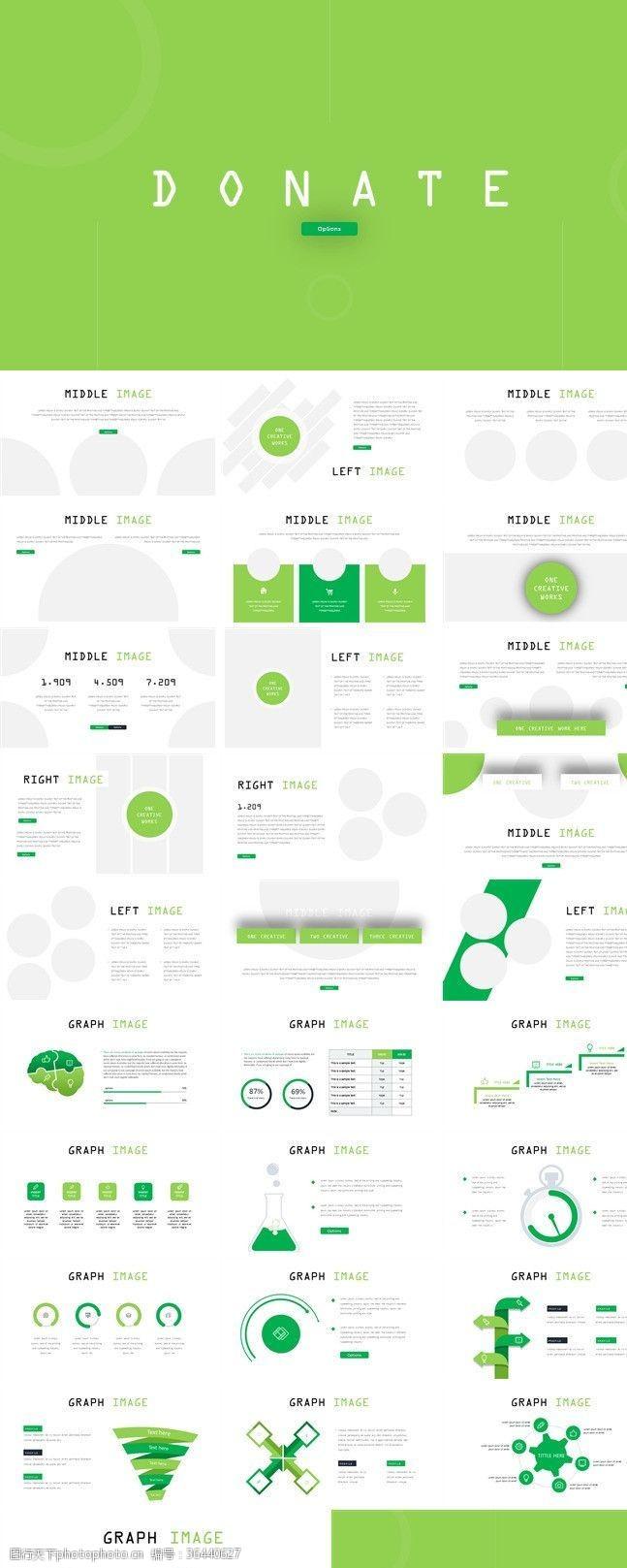 企业ppt模板企业介绍PPT模板绿色