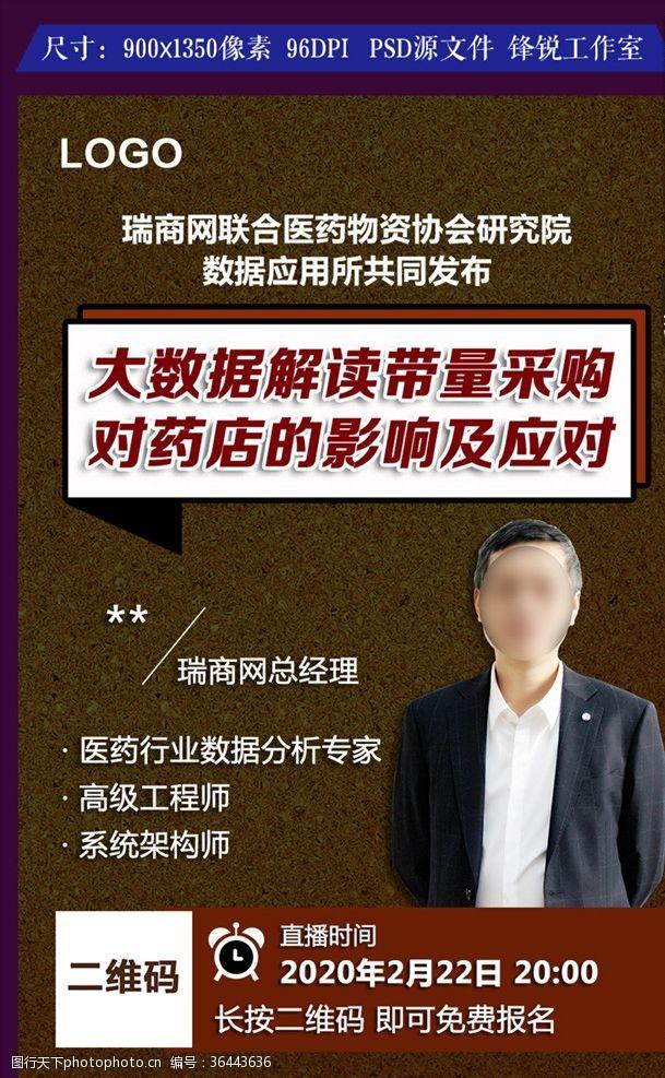手机banner数据分析应用直播宣传海报