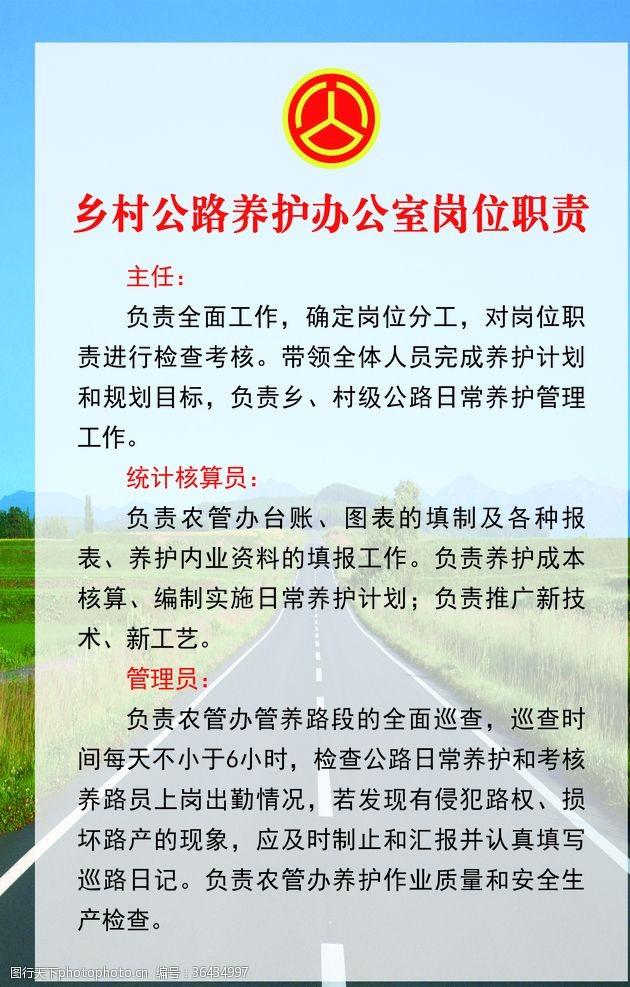 工会主席职责乡村公路养护办公室岗位职责刊板