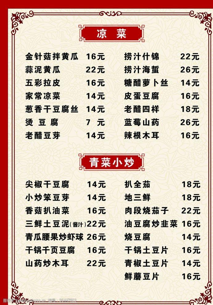 菜单简介高档菜单
