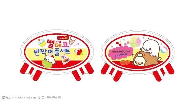 韩国卡通可爱动物