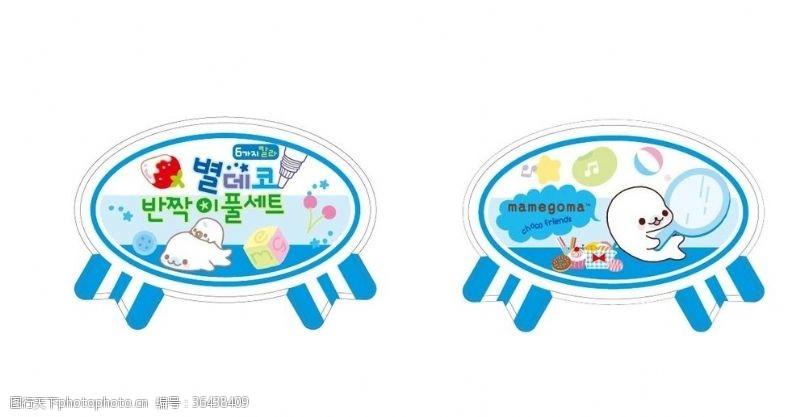 蓝色韩国卡通可爱动物