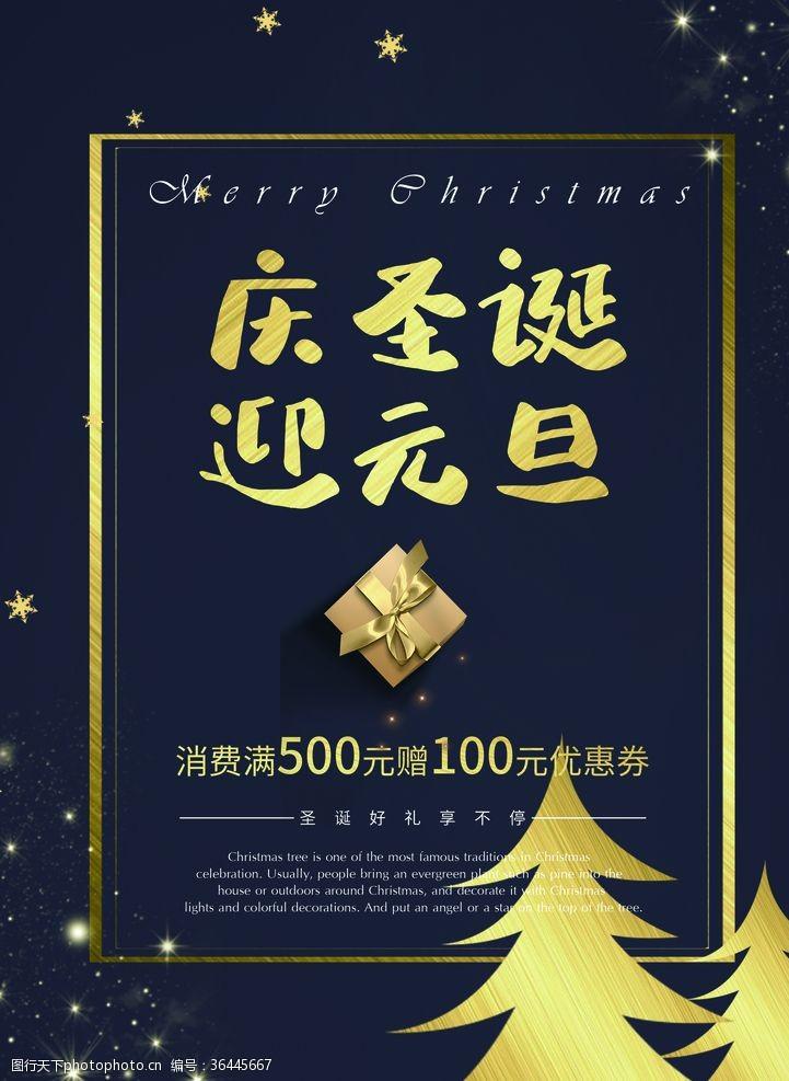 圣诞元旦宣传庆圣诞迎元旦