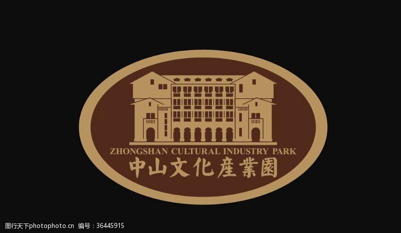 中山文化产业园