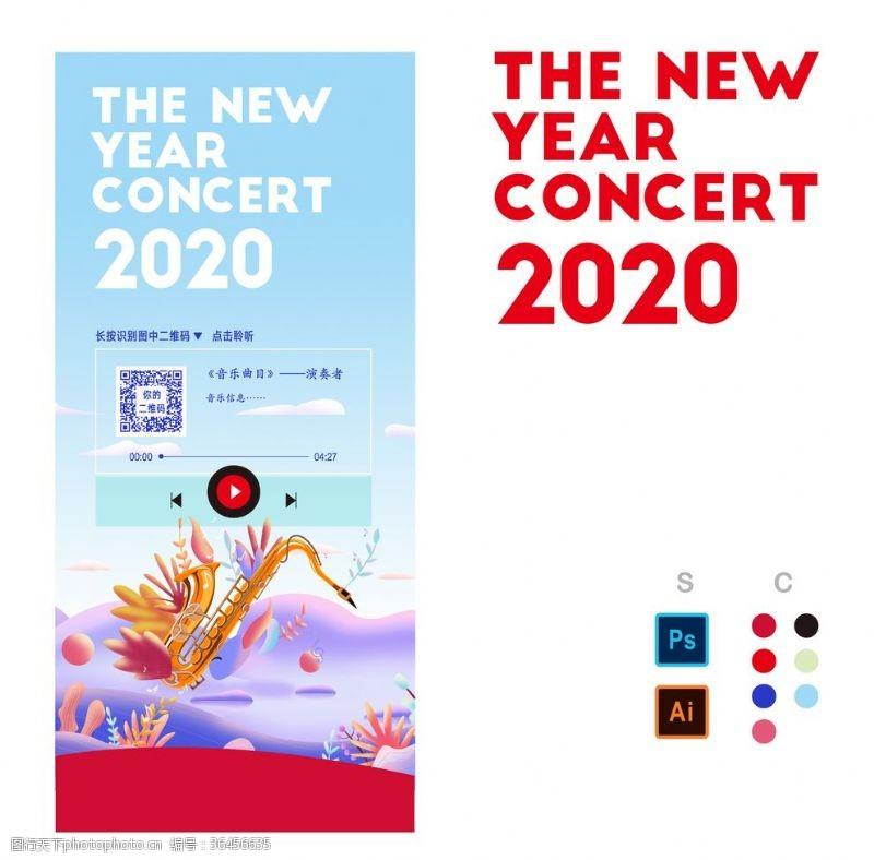 专辑封面快乐新年音乐会海报萨克斯