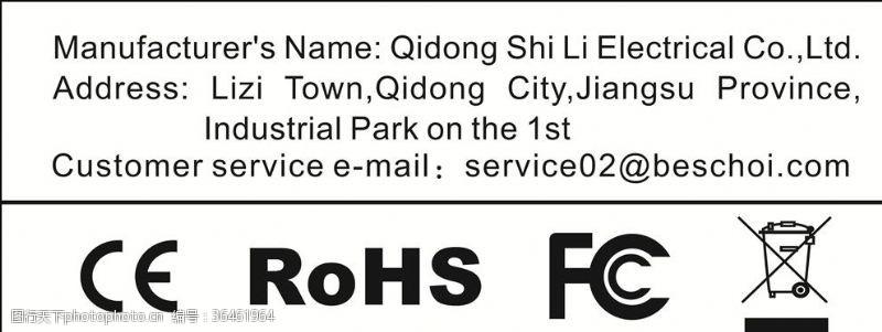 rohs标志锂电工具通用标签
