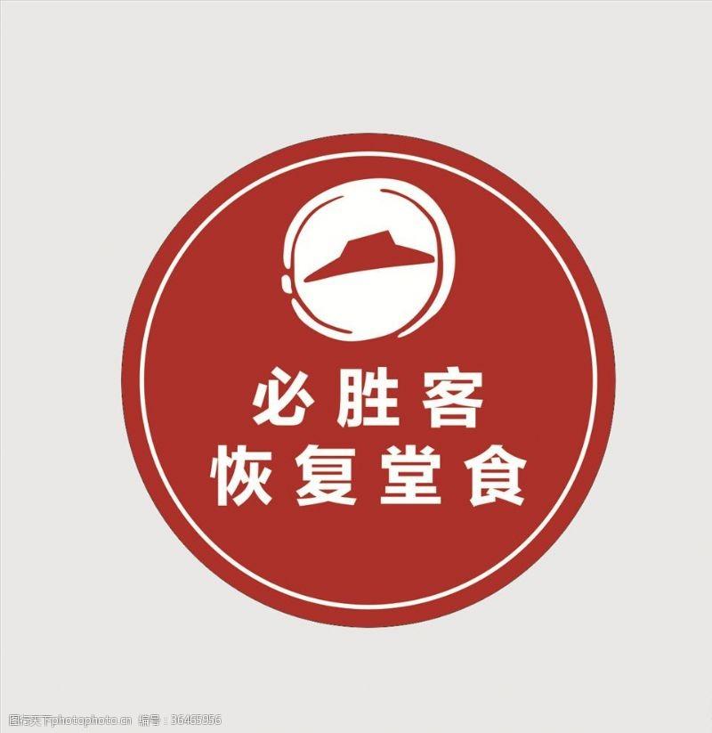 必胜客logo必胜客恢复堂食