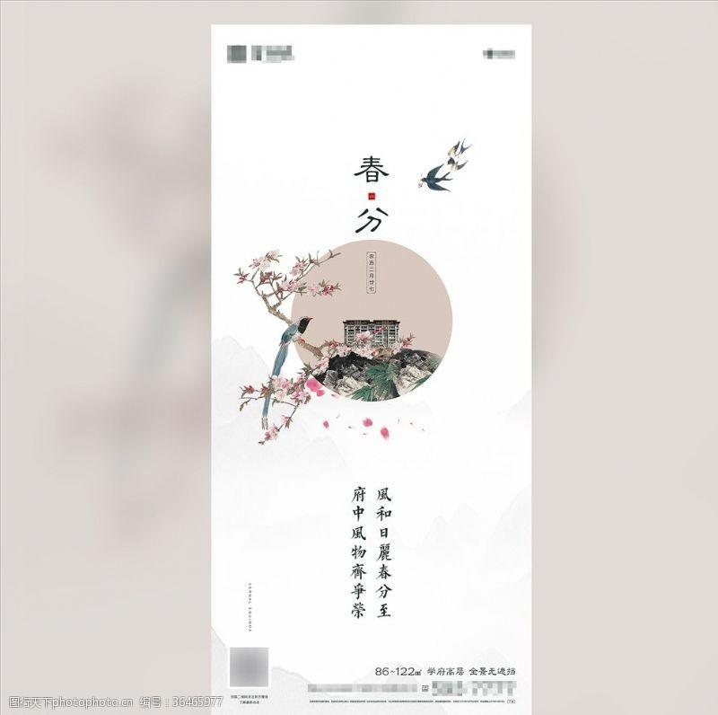 移动端春分惊蛰立春清明地产微信海报