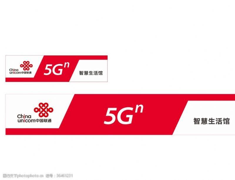联通广告联通5G中国联通