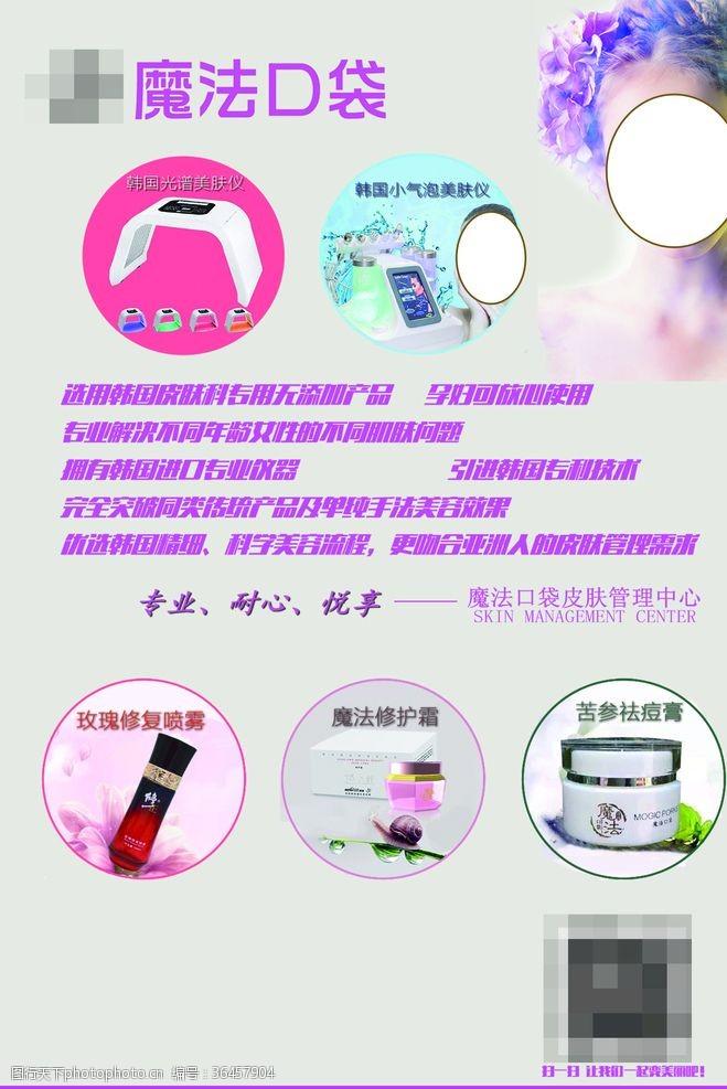 美容店宣传单设计