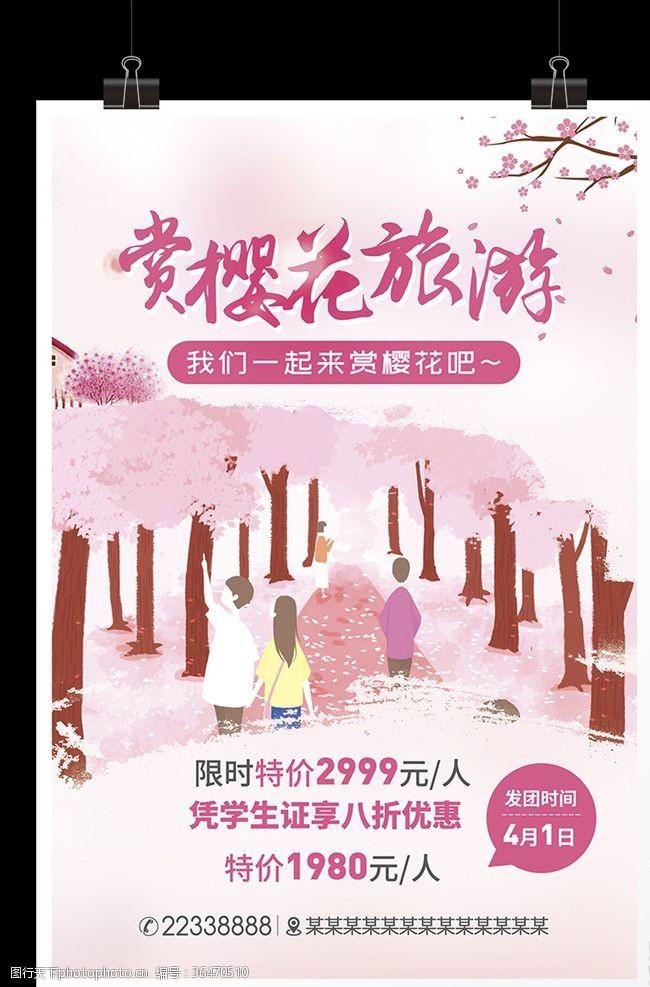 赏樱花旅游海报武大樱花节宣传单