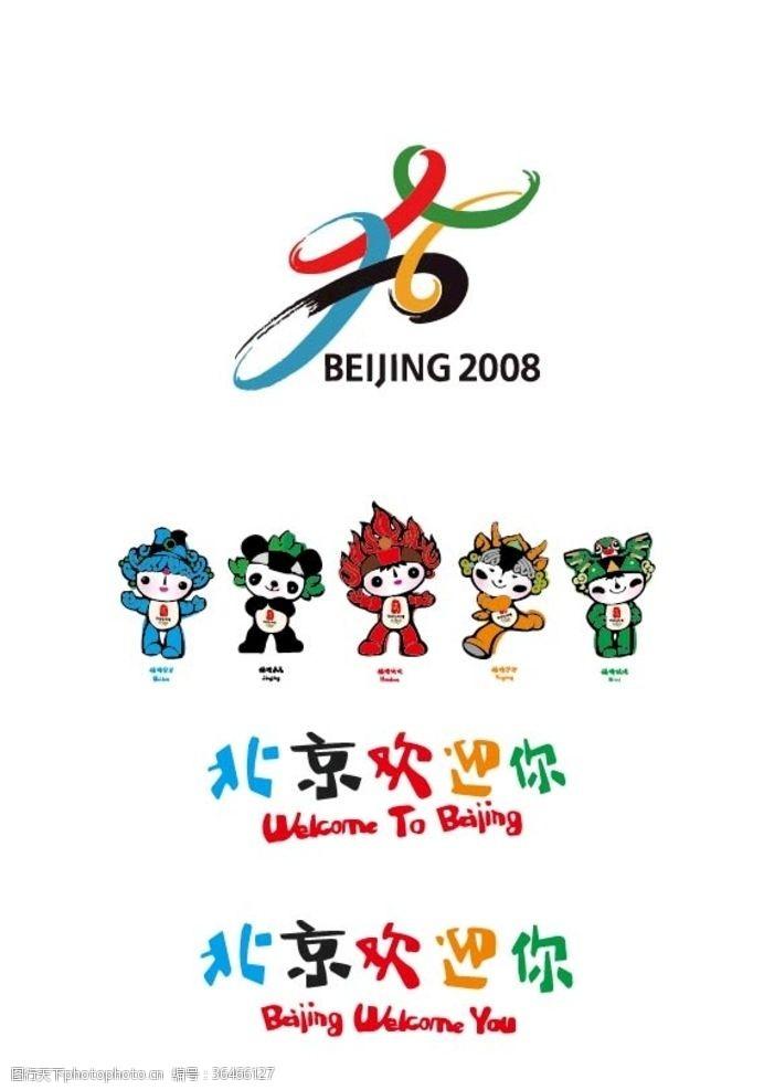2008奥运吉祥物