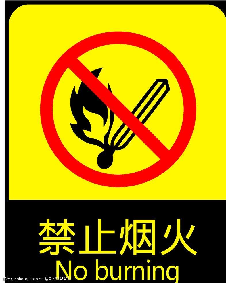 原创展板安全警示牌禁止烟火