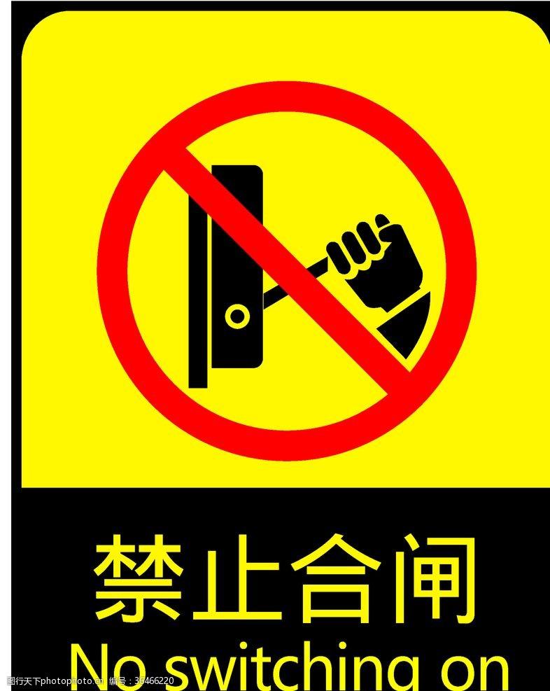 原创展板安全警示牌之禁止合闸
