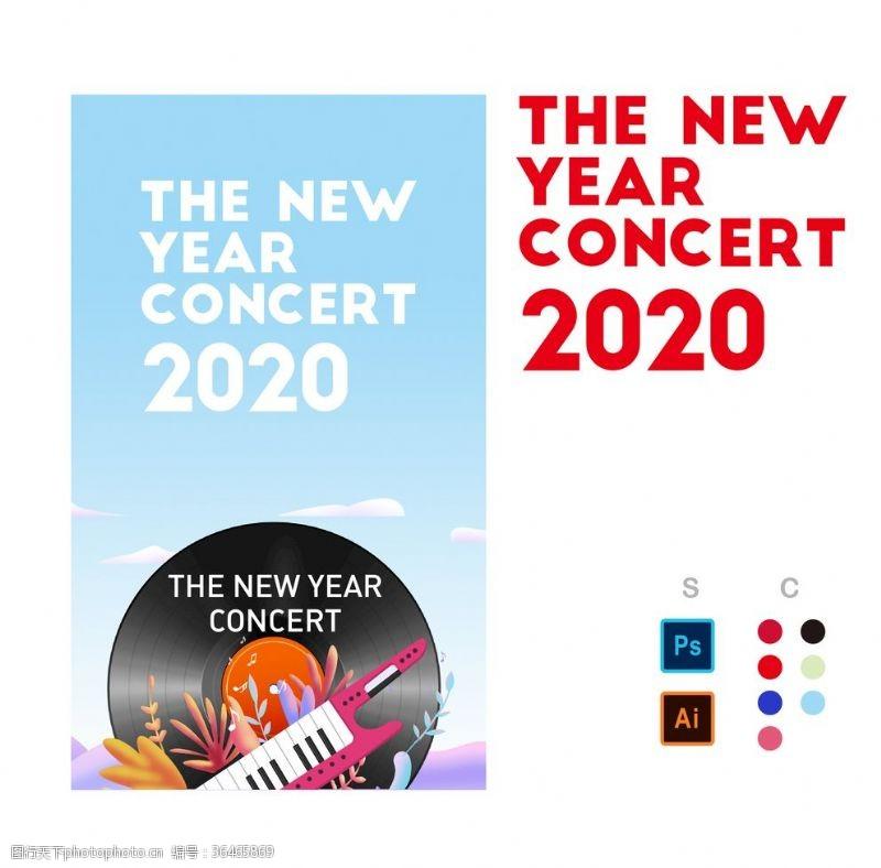 专辑封面快乐新年音乐会海报键盘