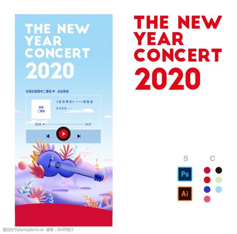 专辑封面快乐新年音乐会海报木吉他