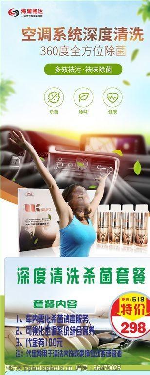汽车空调清洗汽车空调可视化清洗