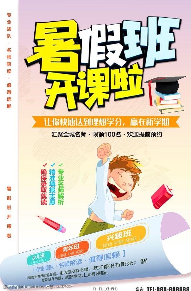 夏令营招生暑假班