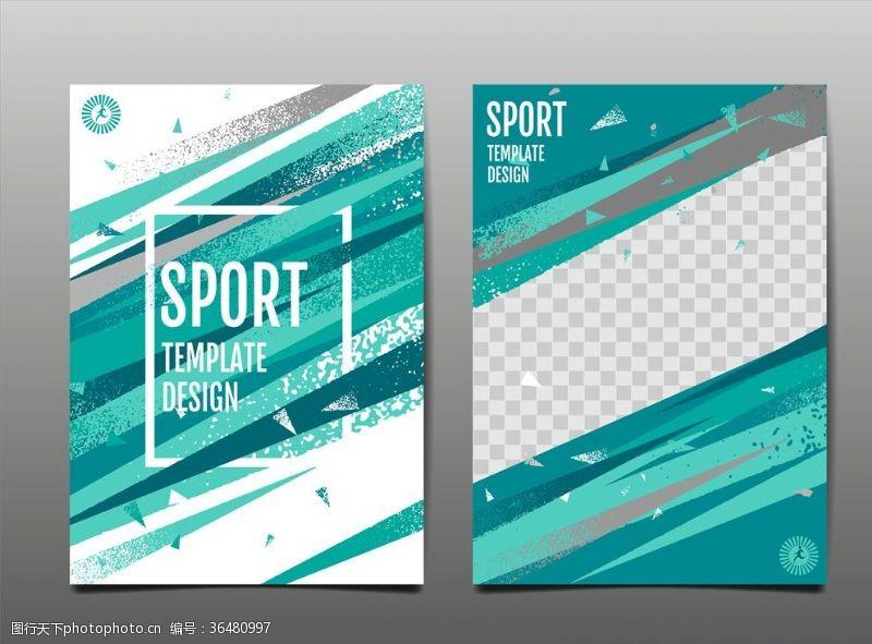 体育比赛体育宣传单