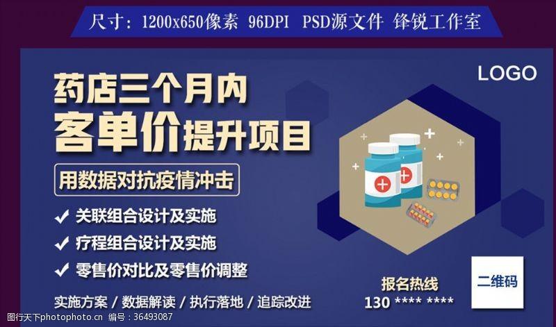 手机banner大数据分析项目介绍海报