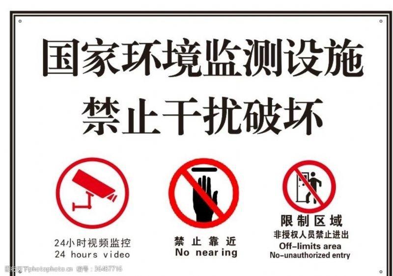 国家环境监测设施禁止干扰破坏