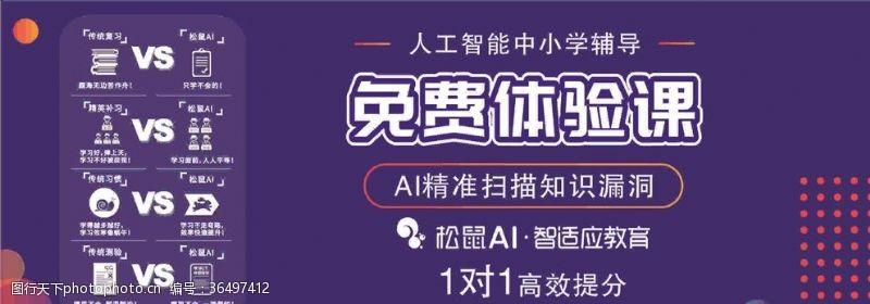 松鼠AI免费体验课体验券
