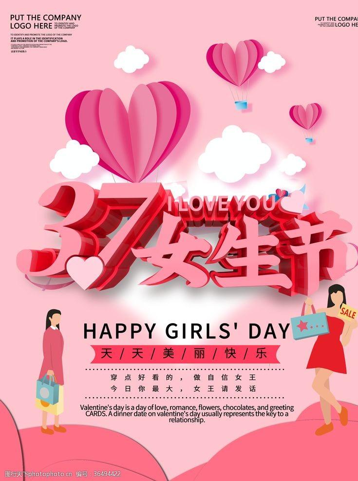 三八展架37女生节