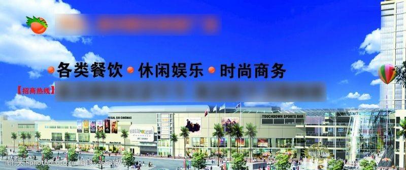 商业中心综合体广告