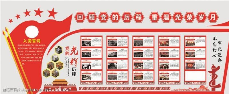 党的光辉历程海报