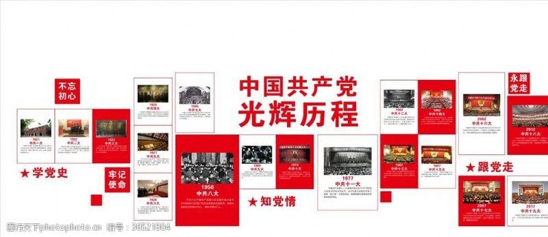 党的光辉历程党史党建文化