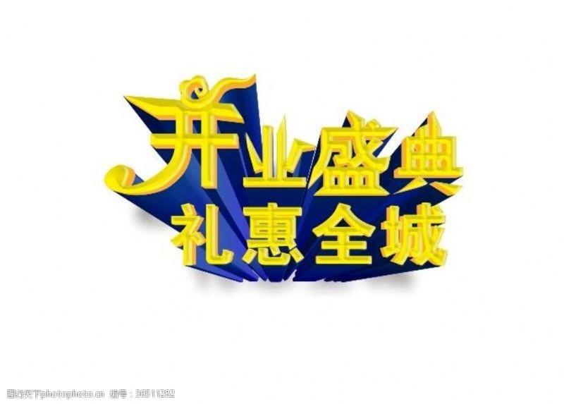黄色字体开业艺术字