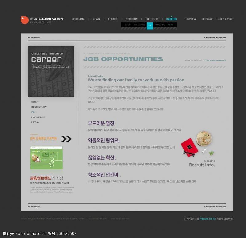 影视传媒广告网站模板