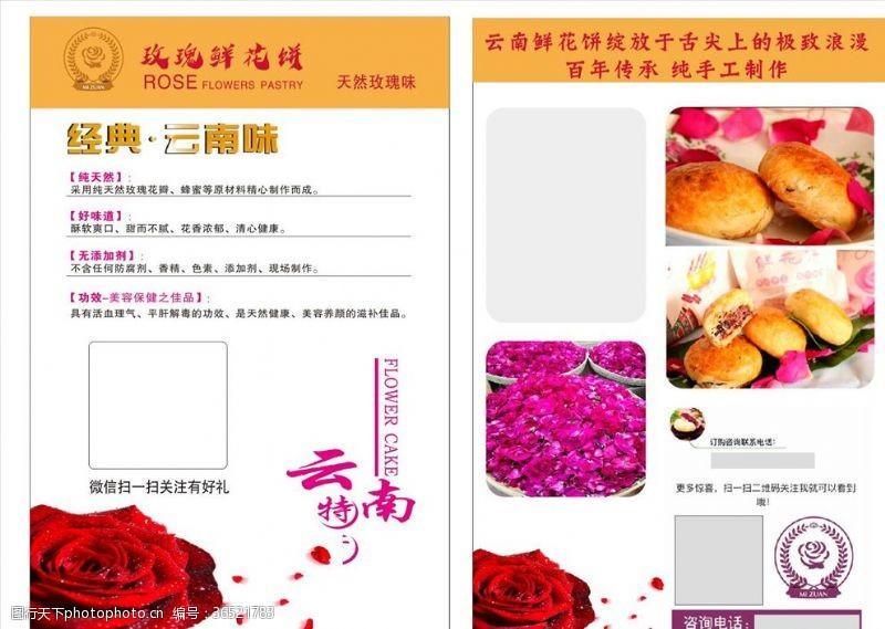 云南美食玫瑰鲜花饼宣传页
