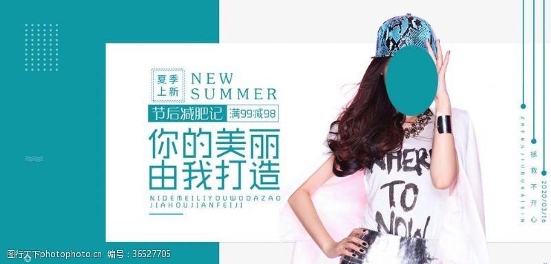 衣服banner淘宝女装夏季banner海报