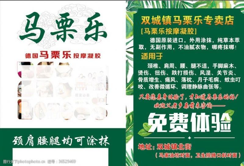 美容传单马栗乐宣传单海报