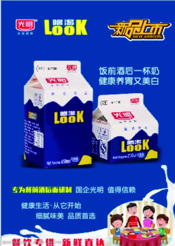 网上商城牛奶宣传单