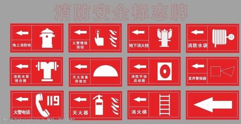 大气原创消防图标各类图标